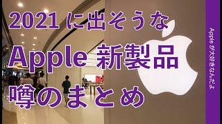 2021年今年出そうなApple新製品!噂まとめ・iPad miniにAirTag、miniLED Macなど