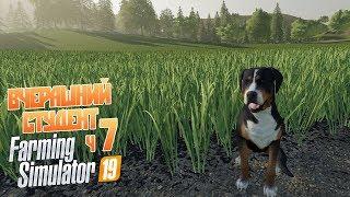 Стрим Farming Simulator 19 - Первые всходы и Сорняки! Гербицид или полольник?