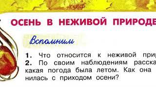 Окружающий мир 2 класс, Перспектива, с.58-61, тема урока «Осень в неживой природе»