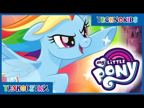 My Little Pony Радужные гонки * Май литл пони * Мультик игра для детей * Мой маленький пони