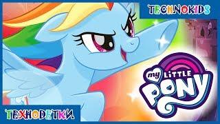 My Little Pony Радужные гонки * Май литл пони * Мультик игра для детей * Мой маленький пони #млп