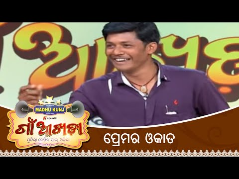Gaon Akhada | Acting Performance | Debasish Behera | Papu Pom Pom |