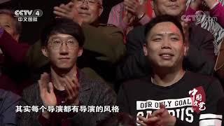 《中国文艺》 20191207 向经典致敬 本期致敬——九四版电视连续剧《三国演义》  CCTV中文国际
