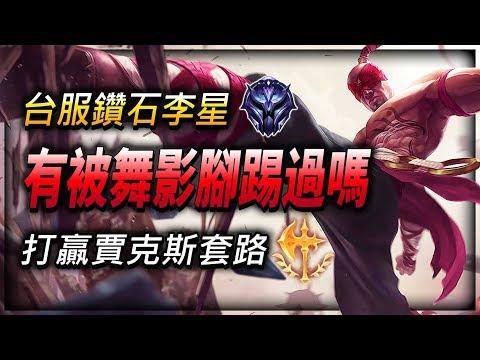 【英雄聯盟】 有被舞影腳踢過嗎: 台服鑽石李星 打贏賈克斯噁心套路 征服者李星 - League of Legends