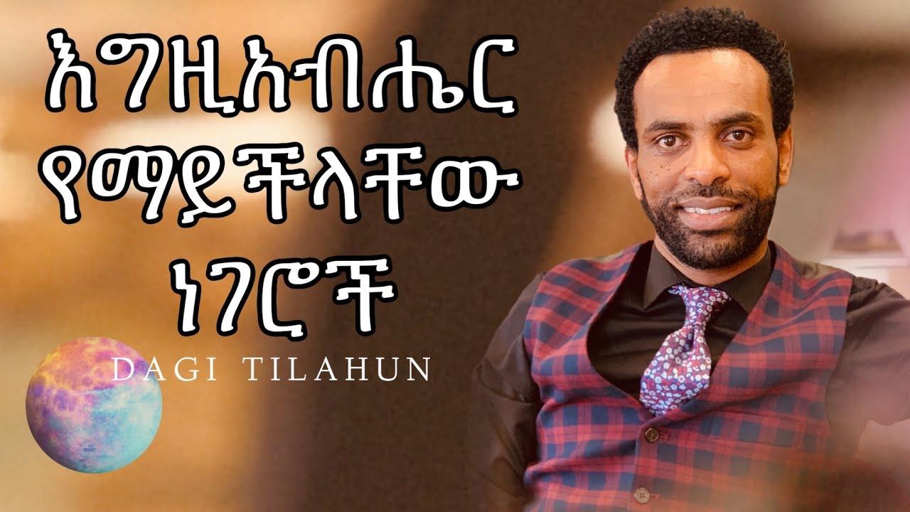 እግዚአብሔር የማይችላቸው ነገሮች!  Dagi(Dagmawi Tilahun) ዳጊ ጥላሁን Ethiopian protestant Mezmur መዝሙር