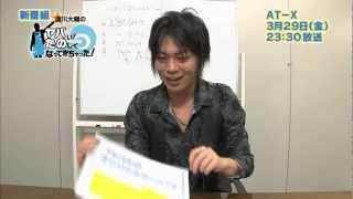 新番組『浪川大輔のヤバい!たのしくなってきちゃった!』 MC:浪川大...
