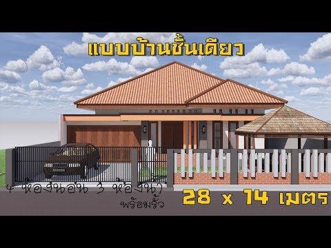 แบบบ้านชั้นเดียว EP.138 พร้อมรั้ว 4 ห้องนอน 3 ห้องน้ำ 28 x 14 เมตร