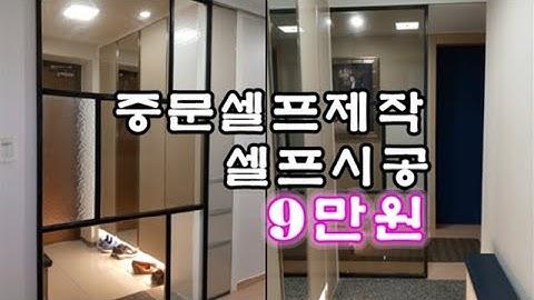 중문셀프시공 9만원? 미쳤다...!?! 원슬라이딩 여러분의집을 업그레이드..!!!  DIY Sliding Door, Amazing Home Decoration Ideas