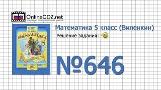 Задание № 646 - Математика 5 класс (Виленкин, Жохов)