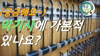 [궁금해요]해금전문 악기사 류충선 국악기사에 가다!!#…