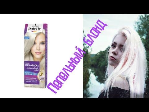 КРАСКА Palette С9 Пепельный блондин ОТЗЫВ