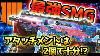 【COD:BO4】最強SMG アタッチメントは少なくても強い BO4実況【RushGP】 thumbnail