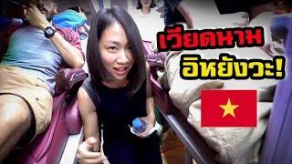 เวียดนาม อิหยังวะ! EP 1 | Vietnam WT**!!