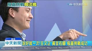 20190714中天新聞 許淑華瓶蓋挑戰 穿女超人裝連3NG笑場