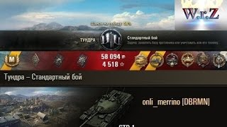 STB-1  Медаль Пула и Колобанова 1 против 9  Тундра – Стандартный бой  World of Tanks 0.9.14 WОT