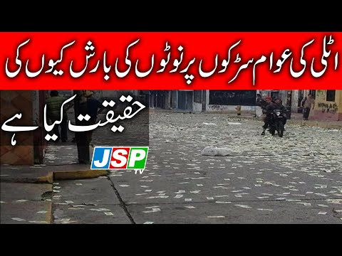 Why Italy's People Through Their Currency On Road | Informative Video |JSP TV