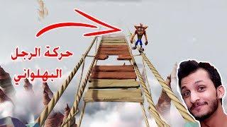 كراش بانديكوت | الجسر الكريييييه Crash Bandicoot