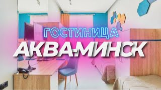Отель Аква Минск Честный обзор номера отеля Аквапарк Лебяжий
