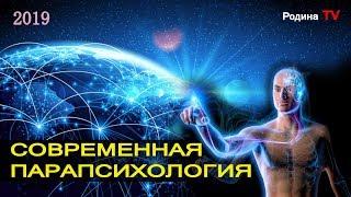 СОВРЕМЕННАЯ ПАРАПСИХОЛОГИЯ    канал Родина TV. прямой эфир
