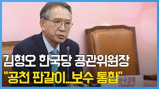 김형오 한국당 공관위원장