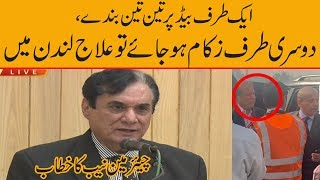 All power ends on NAB's door | Chairman NAB Javed Iqbal Complete speech Today