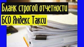 бланк строгой отчетности (БСО) Яндекс Такси: что это, зачем, скачать word