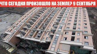 Катаклизмы за день 9 СЕНТЯБРЯ 2021 |#Землетрясение #Цунами #Ураан #Пожар