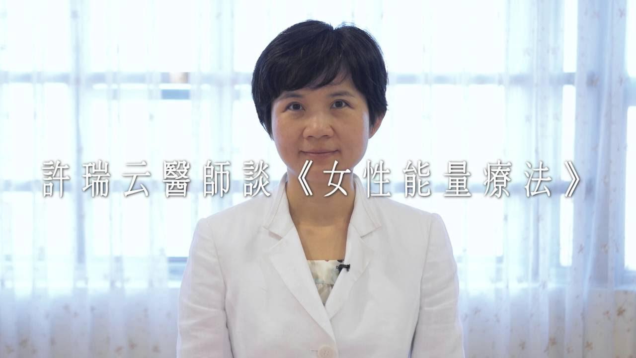 許瑞云醫師示範《女性能量療法》BV_5min_20160809 - YouTube