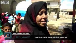 مصر العربية | قطع المياه عن قرية زرقون بالبحيرة.. والأهالى: عايزين نشرب