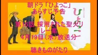 朝ドラ「ひよっこ」第15話 採用された聖火リレー案 4月19日(水)放送分...
