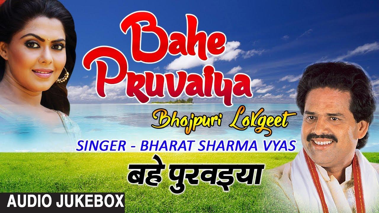 Download BAHE PRUVAIYA | BHOJPURI LOKGEET AUDIO SONGS JUKEBOX| SINGER - BHARAT SHARMA VYAS | HAMAARBHOJPURI