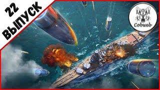 Стрим World of Warships Линкоры моя слабость
