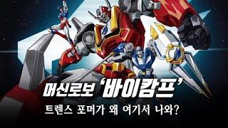 [Animation Review] Machine Robo Revenge of CRONOS 초간지 주인공의 멋진 활약! 머신로보 바이캄프 리뷰입니다. 트렌스포머가 북두의 권을 하는 듯한 착각 ...