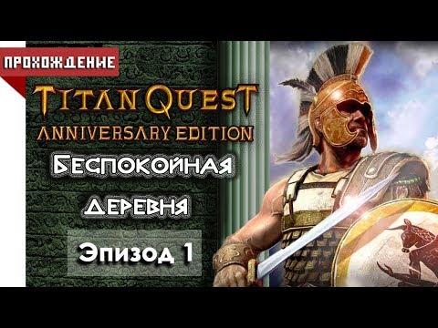 [КООПЕРАТИВ] Titan Quest Anniversary Edition - ЭПИЗОД 1: Беспокойная деревня | 1080p60