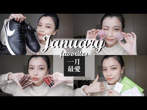 2018 一月最愛 超有感保養!最愛單元常客唇膏們!經典阿甘鞋! January Favorites 夢露 MONROE