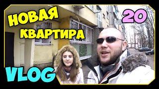 ч.20 (VLOG) Прогулки с Миникотиком - Новая квартира