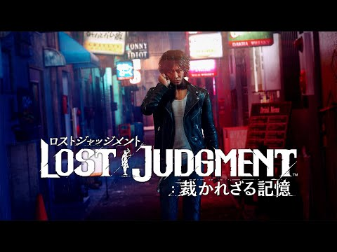 『LOST JUDGMENT:裁かれざる記憶』オープニングムービー【主題歌「蝸旋」jon-YAKITORY feat. Ado】