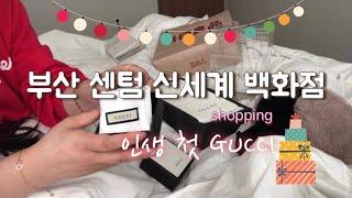 [쇼핑]인생 첫 구찌 GUCCI 인터로킹 목걸이 센텀신…