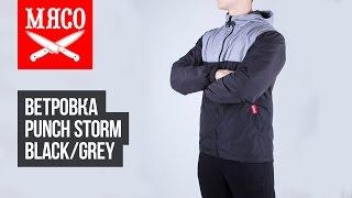 Ветровка Punch - Storm, Black/Grey. Обзор