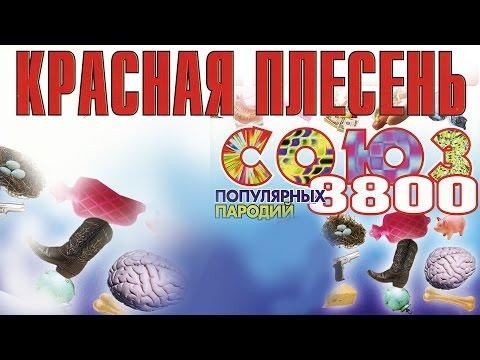 Красная плесень - Союз популярных пародий 8800 (Альбом 2004)