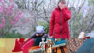 Довели. Мужское / Женское. Выпуск от 27.06.2019