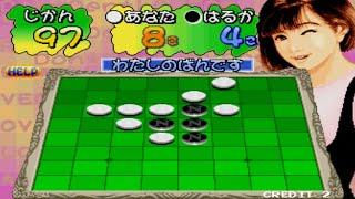 Don Den Lover Vol. 1 [ドンデンラバー VOL.1 ~白黒つけよっ~] Game Sample - Arcade