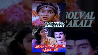Bhadil Solval Bhadrakali Tamil Full Movie