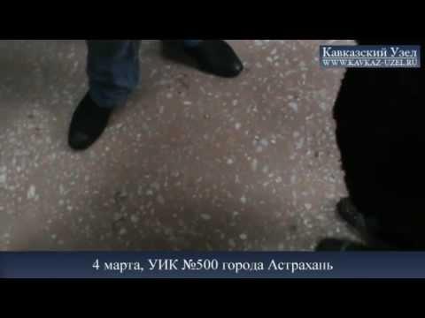 Астрахань: запрет на видеосъемку