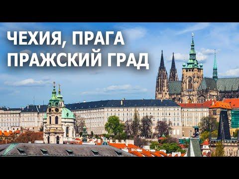 Prague 2018 - Prague Castle.