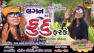 Lagan Ma Fudu Farake || kajal chauhan || Hits Of New Gujarati Song || FULL HD VIDEO