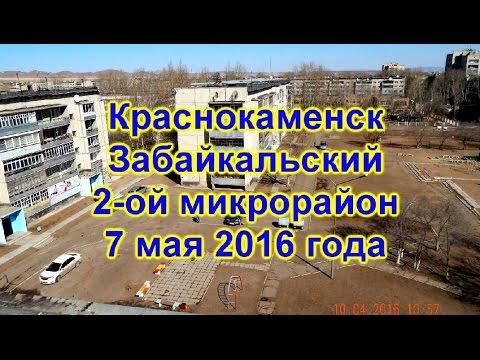 55. Краснокаменск, 2 мкр 07.05.2016 г.