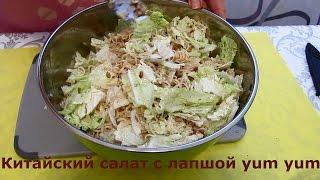 Китайский салат с лапшой yum-yum