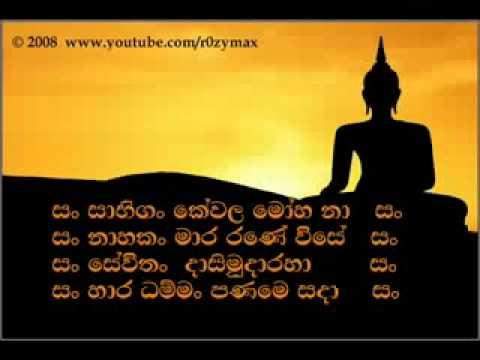 Rathnamali Gatha with sinhala meaning.flv