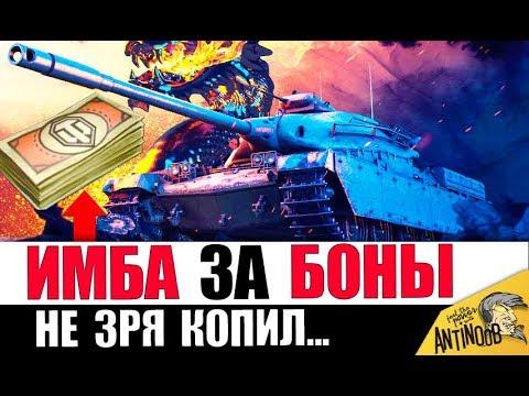 ПОВЕЗЛО ТЕМ, КТО КОПИЛ БОНЫ... ТАНК ЗА БОНЫ в World of Tanks
